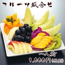別注料理『フルーツ盛合せ』1人前 1,000円