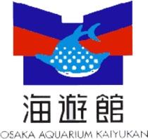 海遊館 ロゴカラー