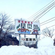 *看板/雪の中、ようこそお越し下さいました♪温かい温泉とお料理をご用意してお待ちしております。