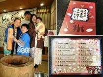当館名物 朝の餅つき風景と 14種類のお餅のメニュー表