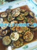 焼き茄子の胡麻ポン酢