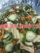 湯葉、昆布、野菜彩り和え