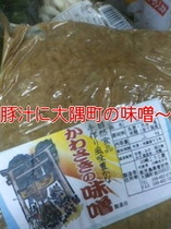 豚汁用の味噌