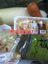県内産食材一例