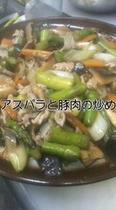 アスパラと豚肉の炒め