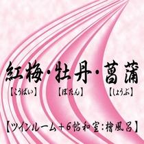 [ 紅梅・牡丹・菖蒲]ツインルーム+6帖和室:檜風呂