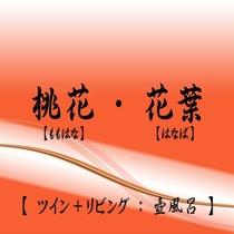 [ 桃花・花葉]ツインルーム+リビング:壺風呂