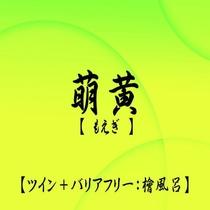 [萌黄]ツインルーム+バリアフリー:檜風呂