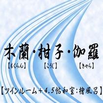 [ 木蘭・柑子・伽羅]ツインルーム+4.5帖和室:檜風呂