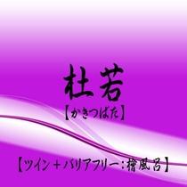 [杜若]ツインルーム+バリアフリー(電動リクライニングベッド+介助リフター):檜風呂