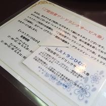 【ワンドリンクサービス券】