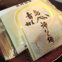 【お茶菓子】