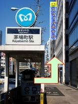 茅場町駅1番出口