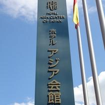 アジア会館看板