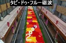 タピ・ドゥ・フルー砺波