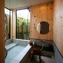 別館半露天風呂 別館専用のお風呂でゆったりと旅の疲れを癒してください