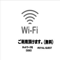 WiFiは全室でご利用頂けます(無料)