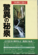 驚異の秘泉