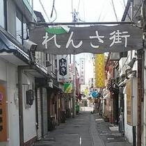 昭和のにおいただようれんさ街