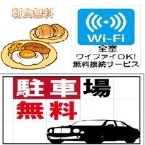 朝食・WIFI・駐車場全て無料