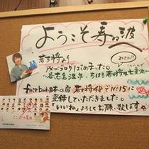 【日本の宿 若女将48】に選ばれました♪