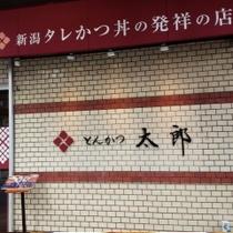 【新潟タレかつ丼】発祥の店『とんかつ太郎』