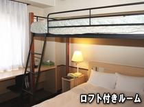 ロフト付きルーム【139cm幅+ロフト90cm幅】