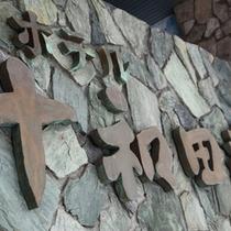 〈外観〉ホテル十和田荘入口