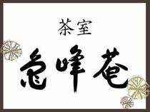 茶室 亀峰菴
