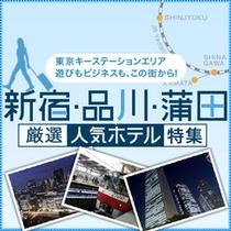 201205新宿特集