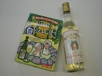 白ワインと白ワインの素(入浴剤)