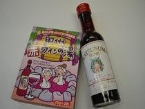 赤ワインと赤ワインの素(入浴剤)