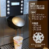 24時間、無料コーヒーサービス