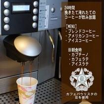 フリーコーヒーサービス