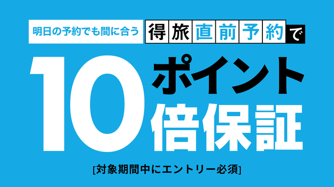 【9/2〜9/24のご宿泊がキャンペーンエントリーでポイント10倍】お部屋のみのシンプルプラン
