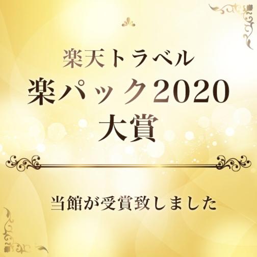 【楽パック賞2020大賞記念】12時チェックアウト!アメニティ付き〜
