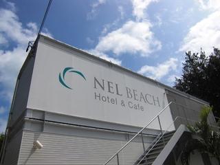 ネルビーチホテル施設全景
