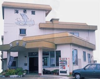 湯ノ本温泉 旅館 海老館 <壱岐島>施設全景