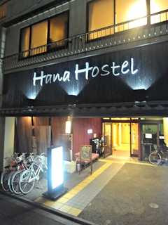 Kyoto Hana Hostel ‐京都花宿‐施設全景