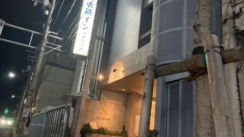 東横イン京都四条大宮施設全景