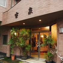 日奈久温泉 旅館 宝泉