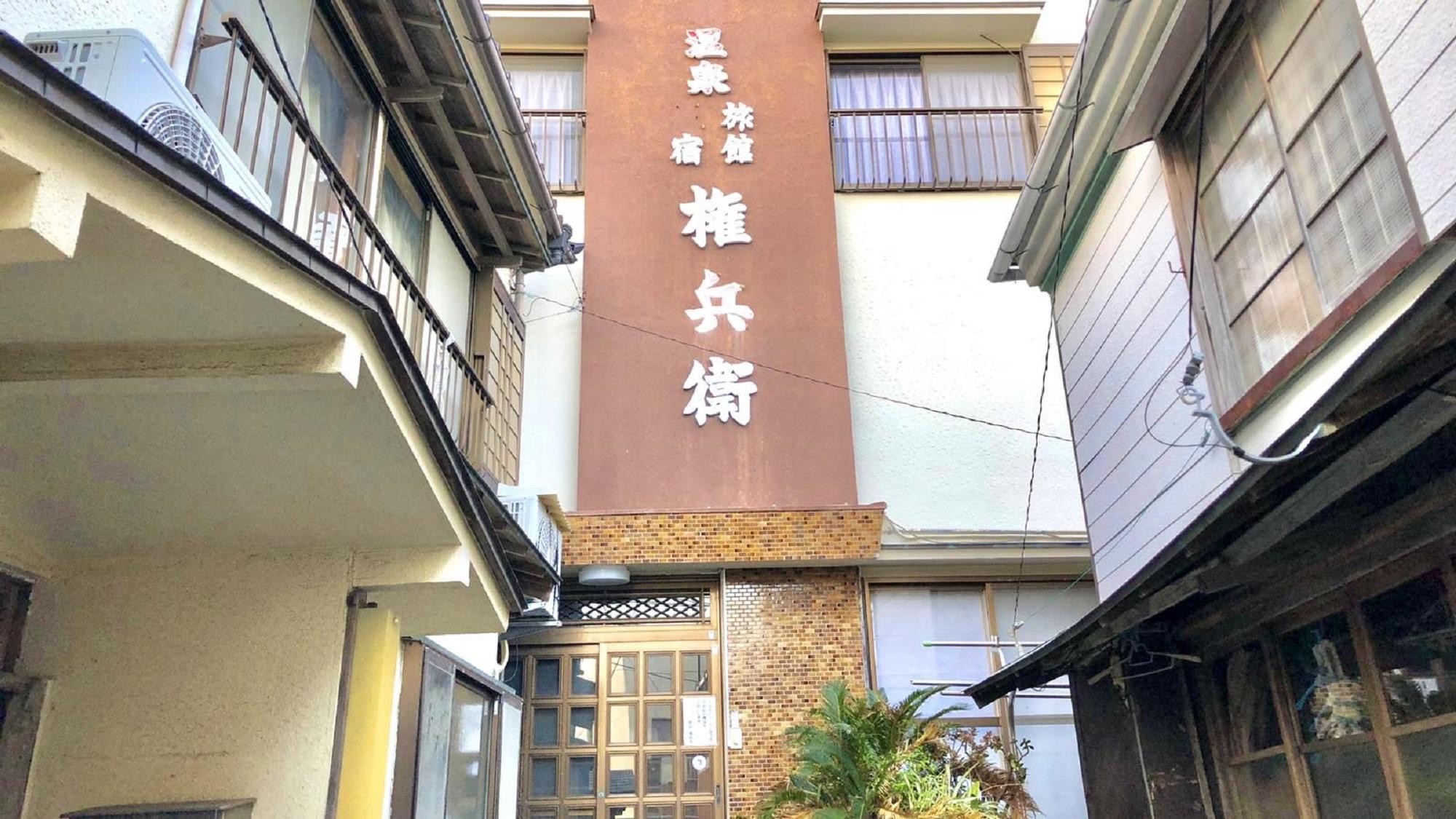 伊豆下田・須崎 温泉民宿 「権兵衛」