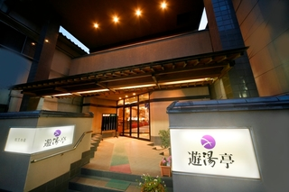 いわき湯本温泉 旅館 遊湯亭施設全景