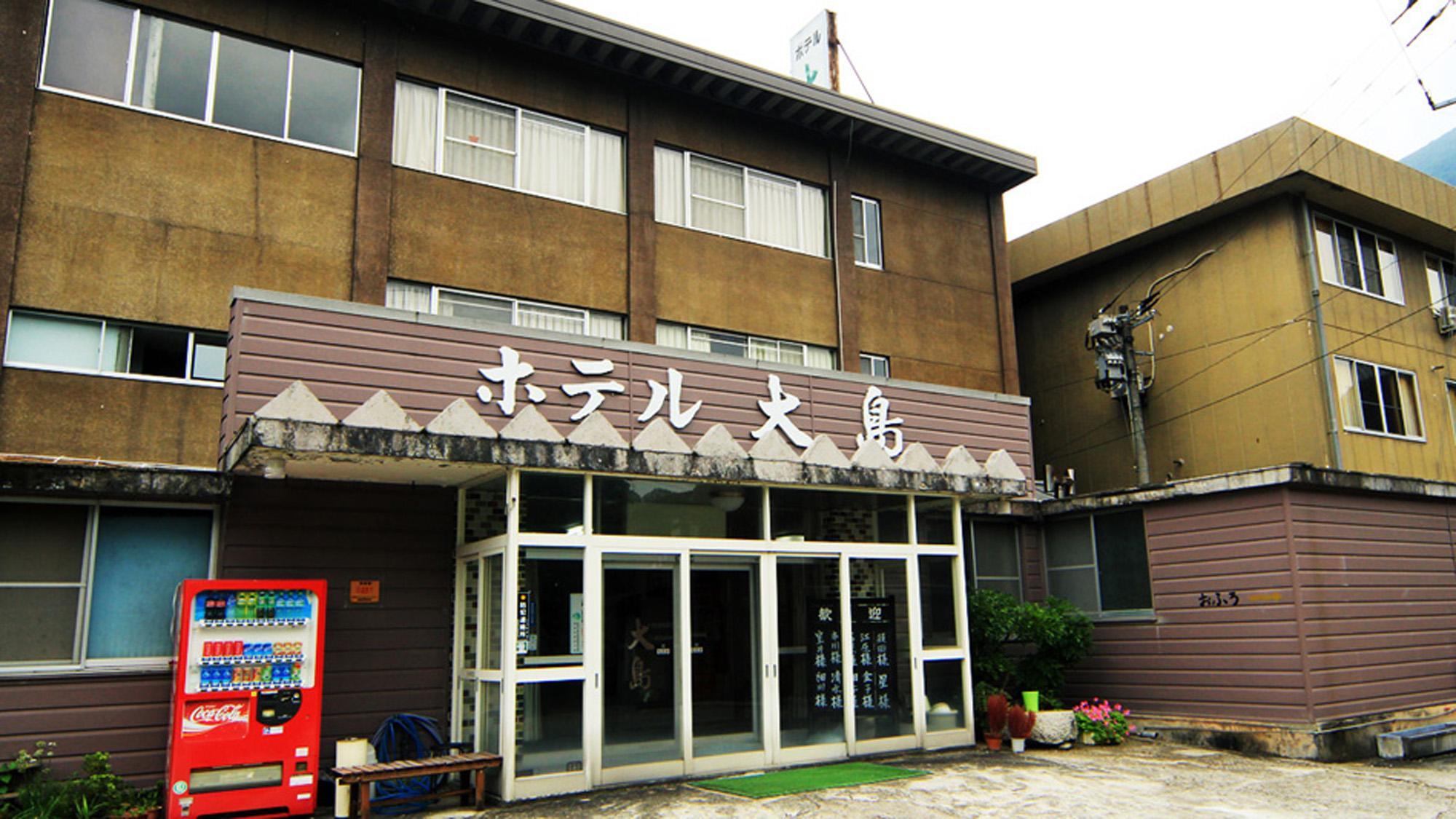 会津湯野上温泉 ホテル大島