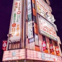 豪華カプセルホテル 安心お宿 新橋駅前店施設全景