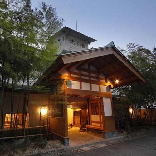越後湯沢温泉 和みのお宿 滝乃湯