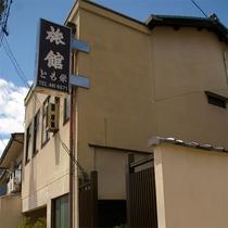 京都西陣 とも栄旅館施設全景