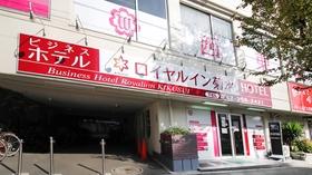 ビジネスホテル ロイヤルイン菊水施設全景