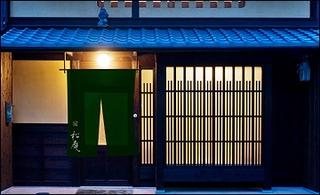 京都の町家宿 松庵施設全景
