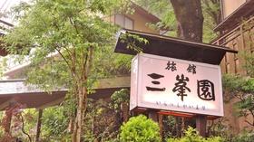 湯の山温泉 三峯園施設全景
